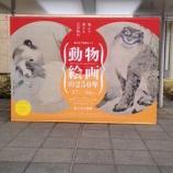 『【雑談】動物絵画の250年(府中美術館)』の画像