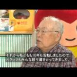 『戸田市広報番組「ふれあい戸田」7月号「環境にやさしいまち戸田〜エコライフのすすめ」が公開されました』の画像