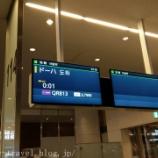 『バルト三国旅行記2 カタール航空でドーハとヘルシンキを経由する』の画像