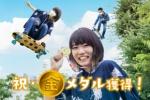 祝・女子スケボー金メダル!枚方ですんごいトリック決めちゃうよ【PR】