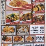 『岩手県山田町テイクアウト・デリバリー&営業状況情報9(5/11)』の画像