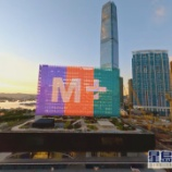 『【香港最新情報】「近現代美術館「M+」、来月開館へ」』の画像