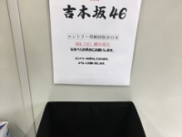吉本坂46の応募BOXがヤバすぎると話題にwwwww(画像あり)