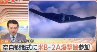 【悲報】空自さん、観覧式に米軍のB-2爆撃機を参加させてしまうwwwwww