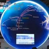 『日本の旅 ~【旅行博って】』の画像