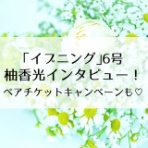 Flower Cage|カリーナの宝塚依存症ブログ
