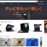 『Amazonで安く買う裏技!!!』の画像