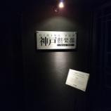 『神戸ポートタワーホテル最上階展望レストラン~【DINING BAR 神戸倶楽部】』の画像