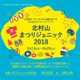 『平成最後の夏!!フォトコンは、お隣村山市とコラボだ!!』の画像