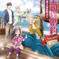 No.175 上司と婚約Dream3-男系大家族物語17-(セシル文庫)