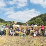 『里山親子じかん(収穫編)と例大祭』の画像