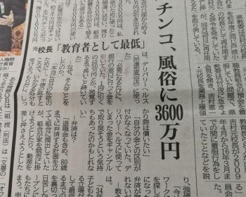 土佐市立戸波小学校の元校長、4800万円横領しギャンブルなどに使用 60万円を返済しその後滞る