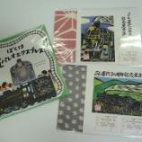 『SLパレオエクスプレス運行30周年記念 秩父鉄道の特別仕様記念乗車券セットをプレゼント!』の画像