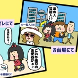 『田舎者の東京観光〜おら、東京さ行っただ〜』の画像