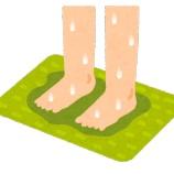 『珪藻土マット』の画像