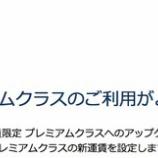 『2018年4月からプレミアムクラスが5段階の料金制に。SFC修行定番路線の羽田⇆那覇は大幅値上げ!』の画像
