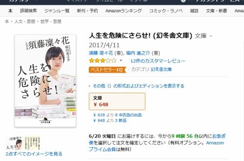 須藤凜々花著書「人生を危険にさらせ!」がAmazonベストセラー1位のバカ売れwwwのサムネイル画像