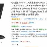 『Qi対応スマホスタンド NANAMI Fast Charge』の画像