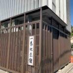 下町の製本屋さんのブログ -渡邉製本株式会社-