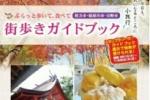 0円の『街歩きガイドブック』というものが出来てるらしい~交野市、枚方市、寝屋川市のお店が紹介されている~