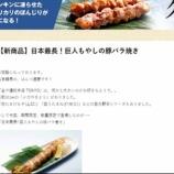 『【新商品】日本最長!巨人もやしの豚バラ巻き(全や連総本店TOKYO)』の画像