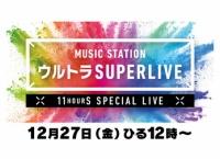 「Mステ ウルトラSUPERLIVE 2019」曲目発表!AKB48は「会いたかった」と「フライングゲット」【12/27】