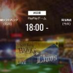 【試合実況】西武スタメン 4 DH 山川(2020.10.23)