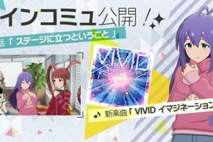 【ミリシタ 】メインコミュ第62話公開!望月杏奈の『VIVID イマジネーション』が実装!