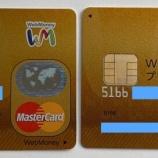 『WebMoney Card (WebMoney プリペイドカード) 新旧』の画像