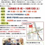 『<大特価>再生家具の売り払いが蕨戸田衛生センターで始まりました(入札制)!10月13日(土)までです。』の画像