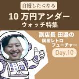 『『国産レトロフューチャー』・・・10万円アンダー、レトロフューチャー編』の画像