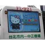 『台湾より帰国』の画像