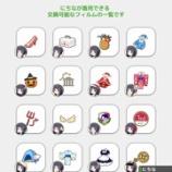 『竜宮世奈は駅メモのダッチューを入手したい【2020年6月のブログまとめ】』の画像