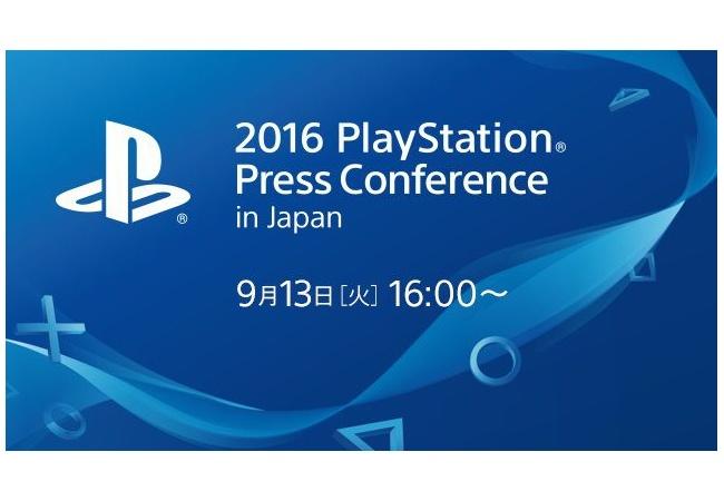 『2016PSカンファレンス』9月13日(火) 16時から開催!みんなのサプライズ予想