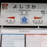 『JR鹿児島本線 朝ラッシュ時・吉塚駅にて乗降観察してきました』の画像