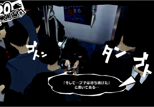 【悲報】ペルソナ5、PSPレベルのグラフィックと言われる・・・