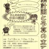 『戸田市市民活動向け専門講座「事業計画と予算の立て方」 1月18日(日)開催』の画像