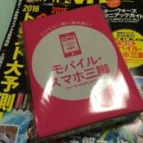 『『DIME 2016年 1月号』の特別付録は、スマホ用三脚スタンド!』の画像