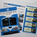 『流鉄 さようなら5000形「流馬」記念入場券・ペーパークリップ発売』の画像