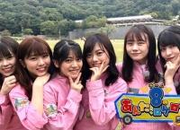 今夜22:00〜「チーム8のあんた、ロケロケ!ターボ」放送!愛媛県でロケ!新メンバーも登場!