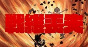 アニメの特徴を漢字で表して当てるスレ