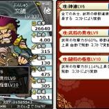 『攻撃力72000移速150の遠征カードできたべ』の画像