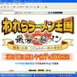 『【明日TV出演】福島&山形』の画像