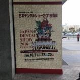 『日本デンタルショー2016in福岡レポートその1 大物機械編』の画像