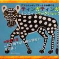 Global Festa Japan 2021:アフリカ理解プロジェクト