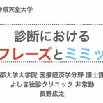 今日なに読もう〜病院総合診療医の論文ブログ〜