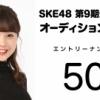 【悲報】 なんでSKEヲタは9期オーデで、50番を推さないの? 美人でカワイイのに!!