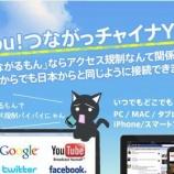『無料VPNサービス - つながるもん』の画像
