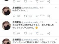 【元欅坂46】志田愛佳「私はアンチで凹んだりしない」「直接言えるの?w」