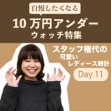『『可愛いレディース時計』・・・10万円アンダー、レディースモデル編』の画像